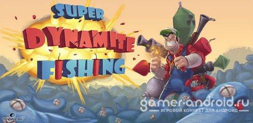 Super Dynamite Fishing - убойная рыбалка