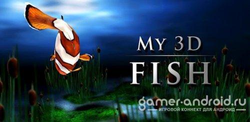 My 3D Fish - Мои рыбы