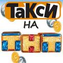 Такси на ТНТ