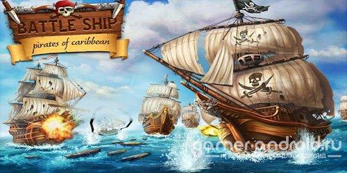 BattleShip - Морской бой