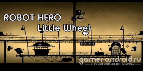 ROBOT HERO, Little Wheel