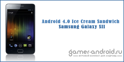 Samsung Galaxy SII получил Android 4.0 Ice Cream Sandwich