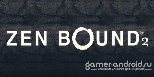 Zen Bound 2 - Накручиваем канат