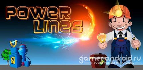 PowerLines (Силовые Линии)