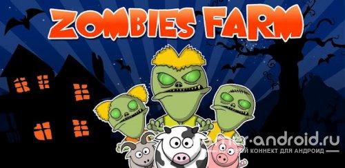 Zombie Farm - Зомби ферма