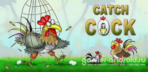 Catch Cock - Поймай петуха