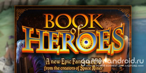 Book Of Heroes - Книга героев