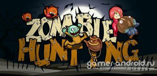 Zombie Hunting - Зомби охота