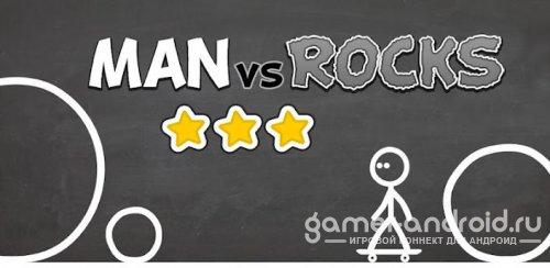 Man vs Rocks - Человек против камней