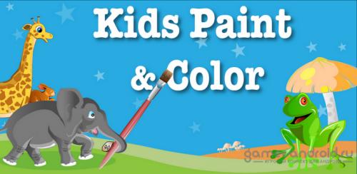 Kids Paint & Color - Детские раскраски