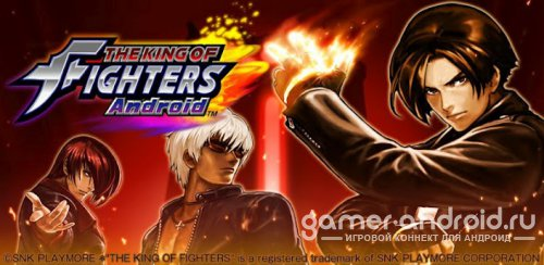 THE KING OF FIGHTERS - Король бойцов