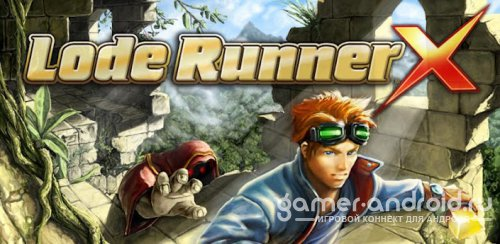 Lode Runner X - Головоломка