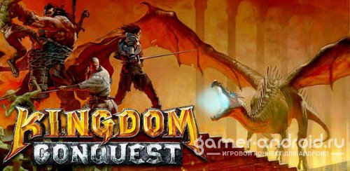 KINGDOM CONQUEST - Онлайн RPG
