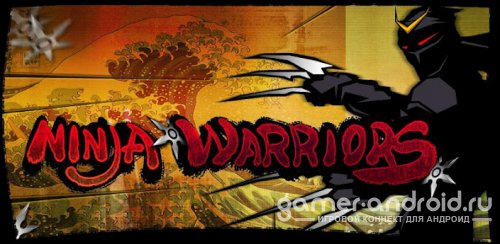 Ninja Warriors - Воины ниндзя