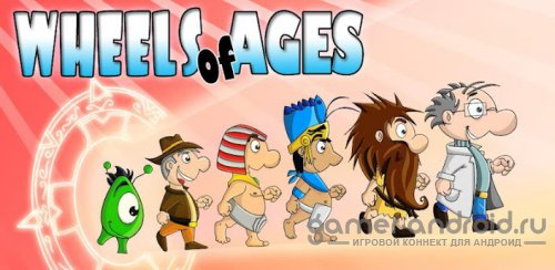 Wheels of Ages
