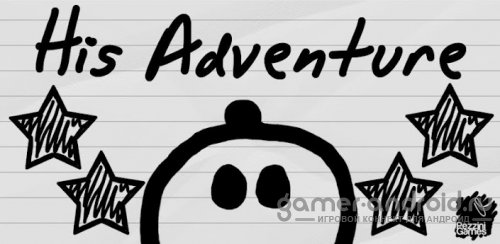 His Adventure
