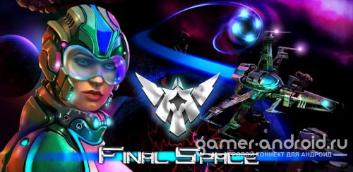 Final Space - Космическая Аркада