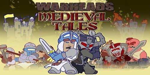 Warheads: Medieval Tales