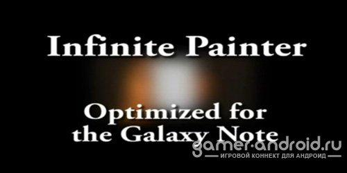 Infinite Painter - художественное рисование