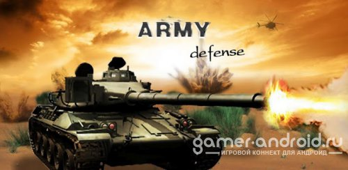 Army Defense - Армия обороны