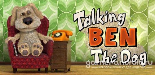 Talking Ben the Dog - Говорящий пес Бен