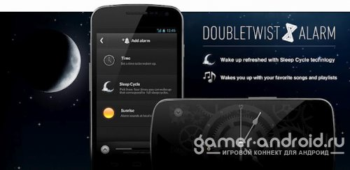 Alarm Clock - Будильник для Android