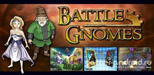 Battle gnomes - Битва гномов