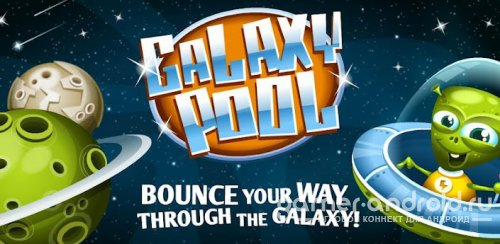Galaxy Pool - Галактический бассейн