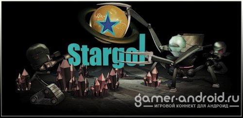 STARGOL - Новая стратегия