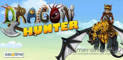 Dragon Chaser - Борьба с драконами.