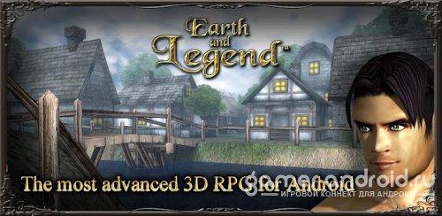 Earth and Legend - Земля и легенды