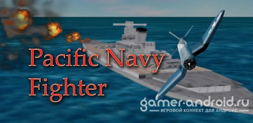 Pacific Navy Fighter - бои в воздухе