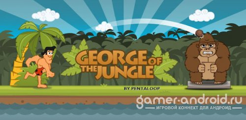 George of the Jungle - борись с гориллой