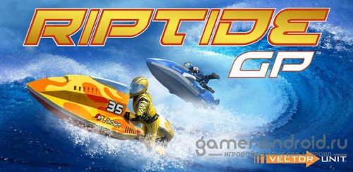 Riptide GP - гонки на водных байках