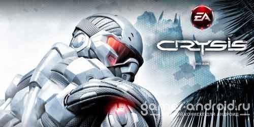 Crysis - Кризис