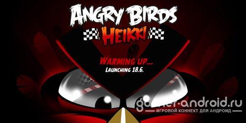 Angry Birds Heikki - Уже скоро
