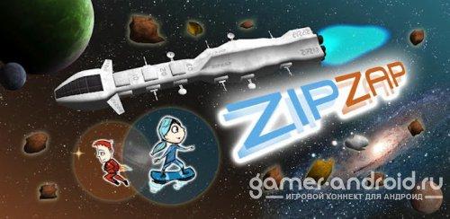 ZIP ZAP - путешествия в космосе