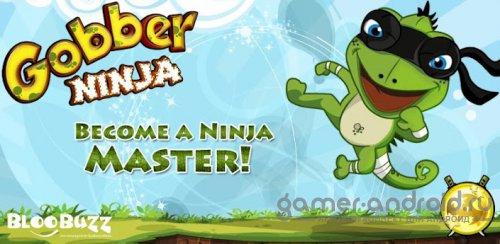 Gobber Ninja - ящер ниндзя.