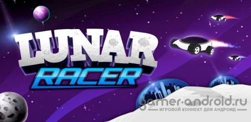 Lunar Racer - высокоскоростные гонки