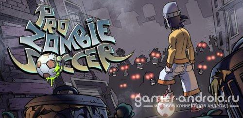 Pro Zombie Soccer - мочим зомби