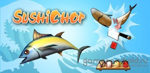 SushiChop - Приготовляем суши