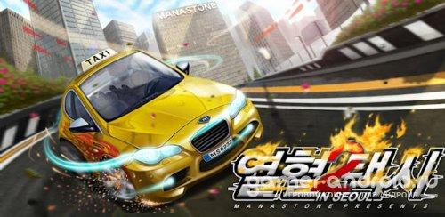 Taxi Driver 2 - Такси