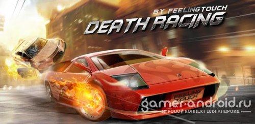 Death Racing - смертельные гонки