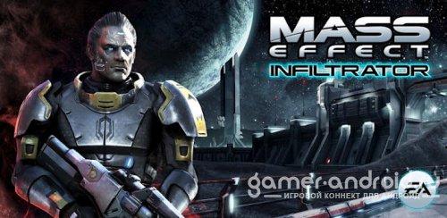 MASS EFFECT™ INFILTRATOR - Массовый EFFECT