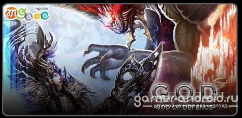 G.O.D (God Of Defence)
