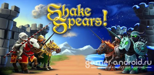 Shake Spears! - Рыцарские бои