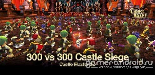 Castle Master 3D - Стратегия