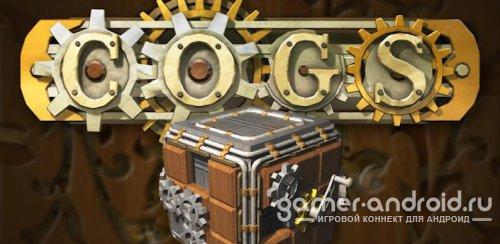 Cogs - Головоломка
