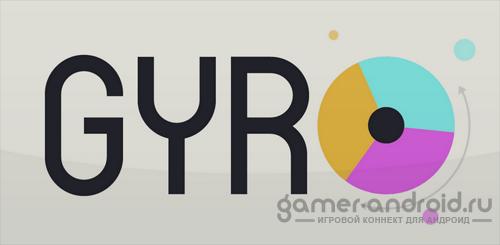 GYRO - игра на внимание