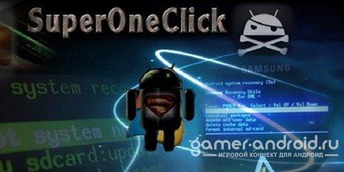SuperOneClick - Получение Root прав